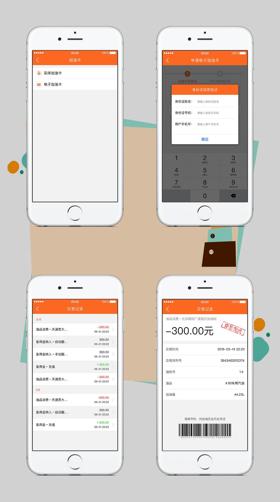 加油卡APP案例UI界面