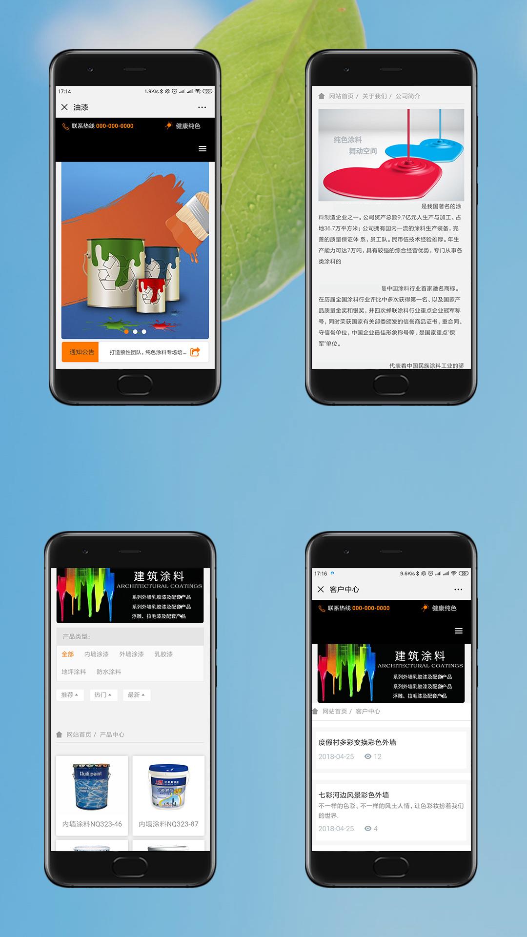 涂料公司手机网站UI界面