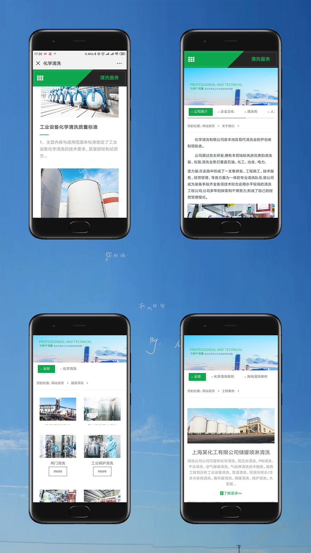 清洗技术手机网站UI界面