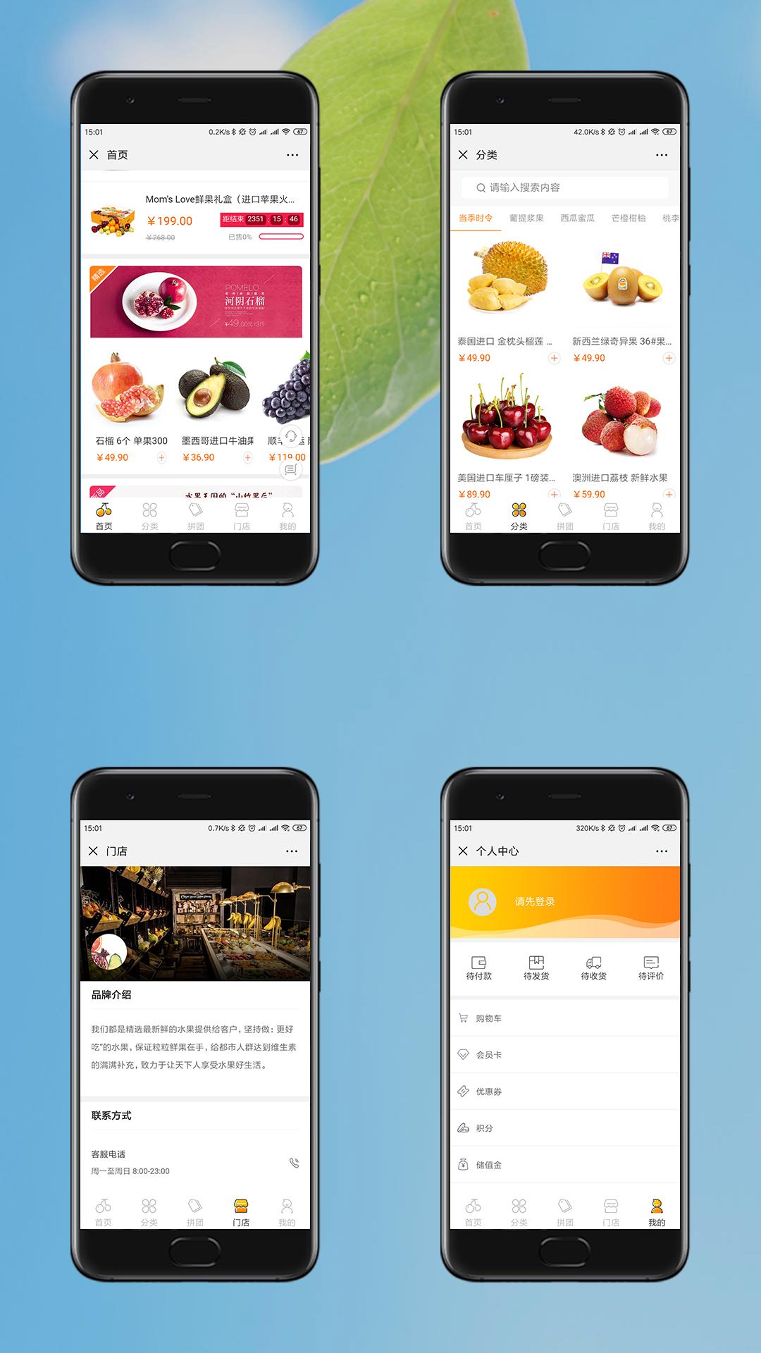 水果超市APP案例UI界面
