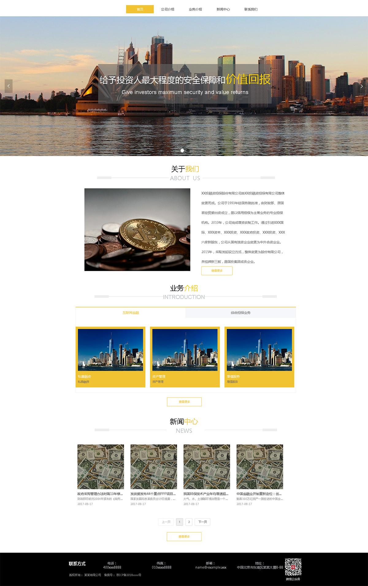 投资网站建设案例UI界面