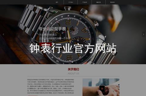 钟表公司网站制作案例