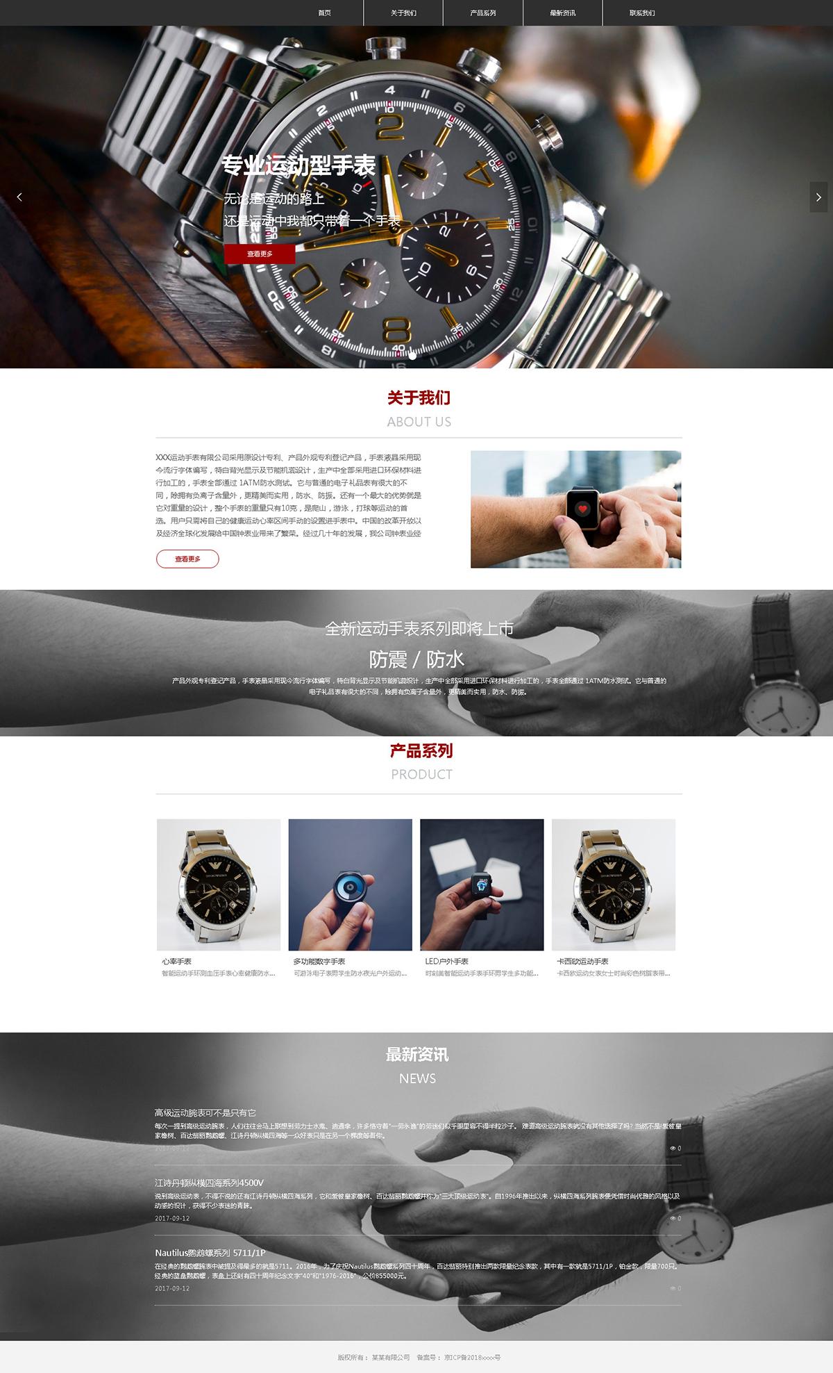 钟表网站案例UI界面