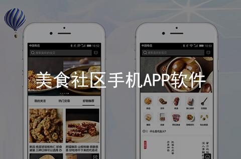 美食社区APP开发案例
