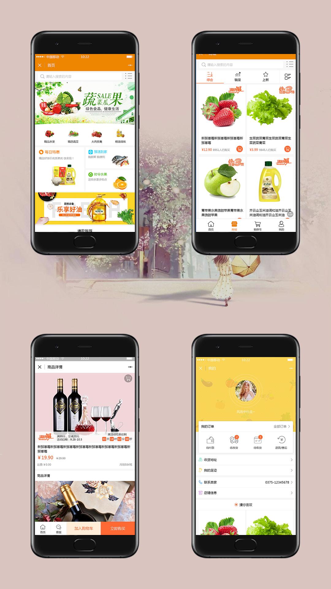 蔬菜商城网站UI界面
