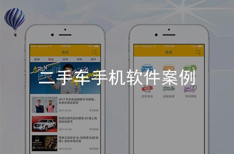 二手车手机软件开发案例
