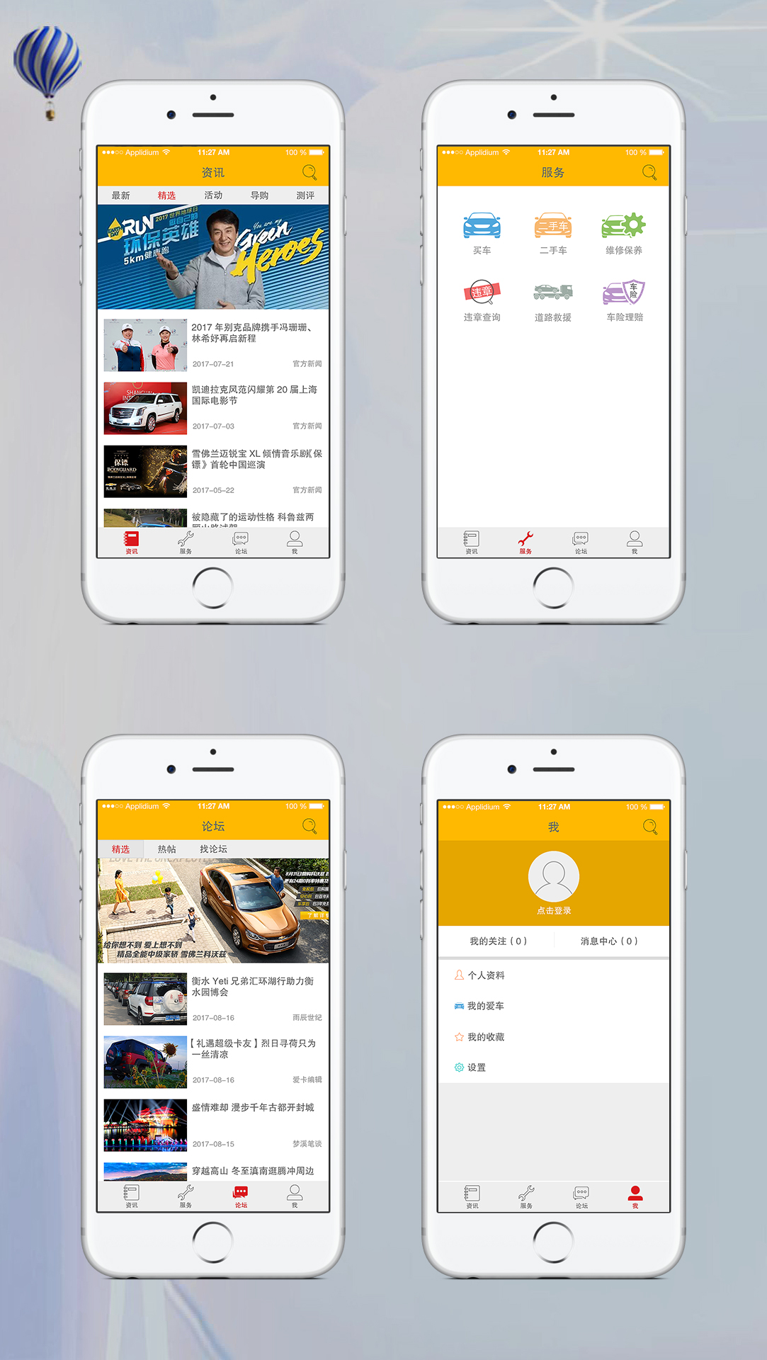 二手车手机软件案例UI界面