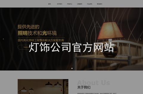 灯饰公司网站建设案例