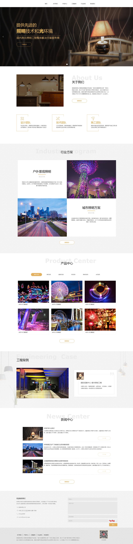 灯饰公司网站案例UI界面