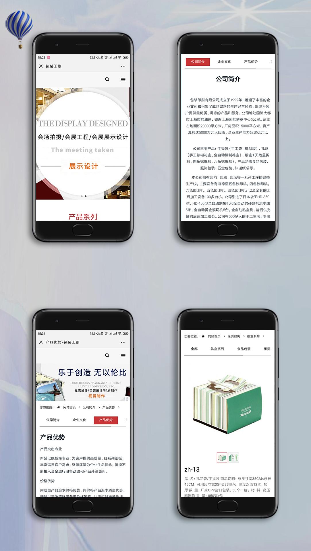包装印刷手机网站UI界面