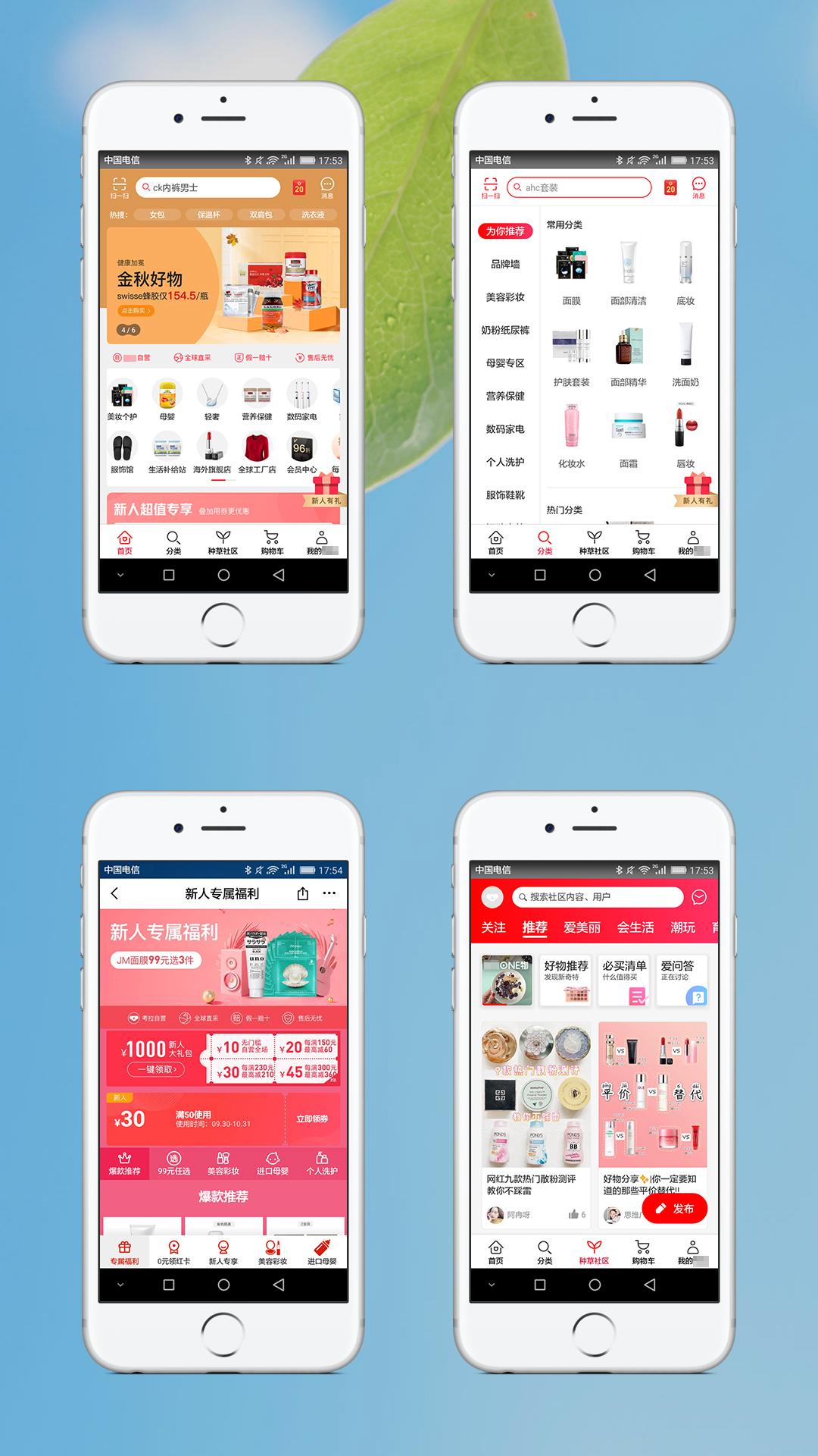 购物商城APP软件UI界面