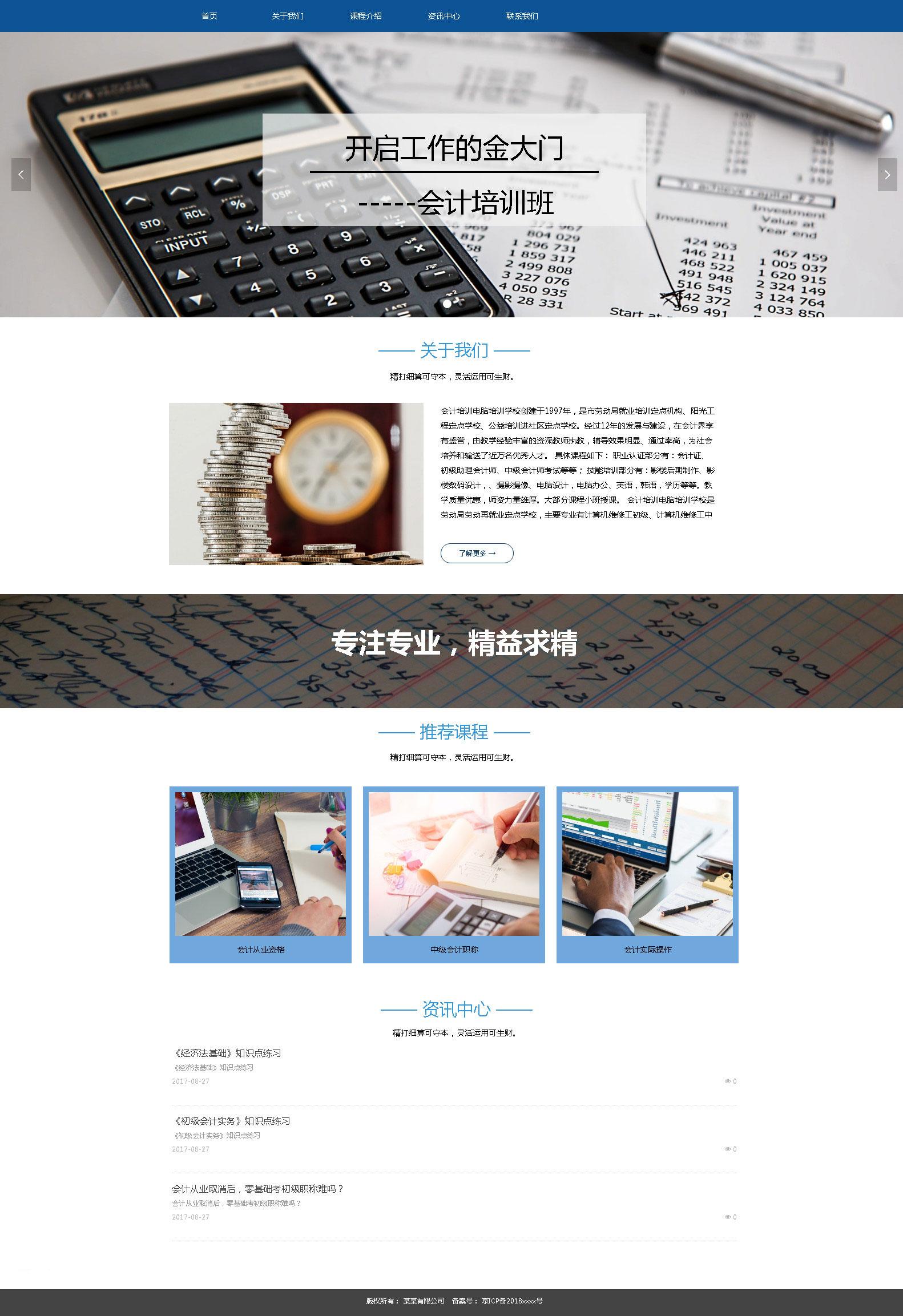 会计培训网站案例UI界面