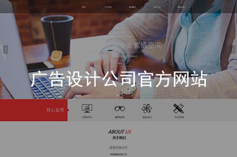 广告设计公司网站建设案例_项目案例