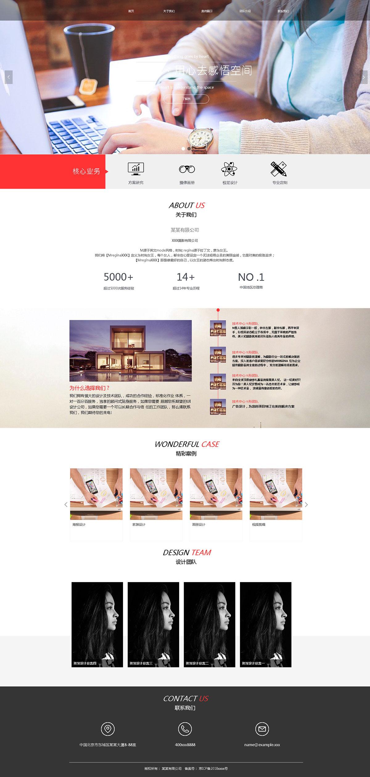 广告公司网站UI界面