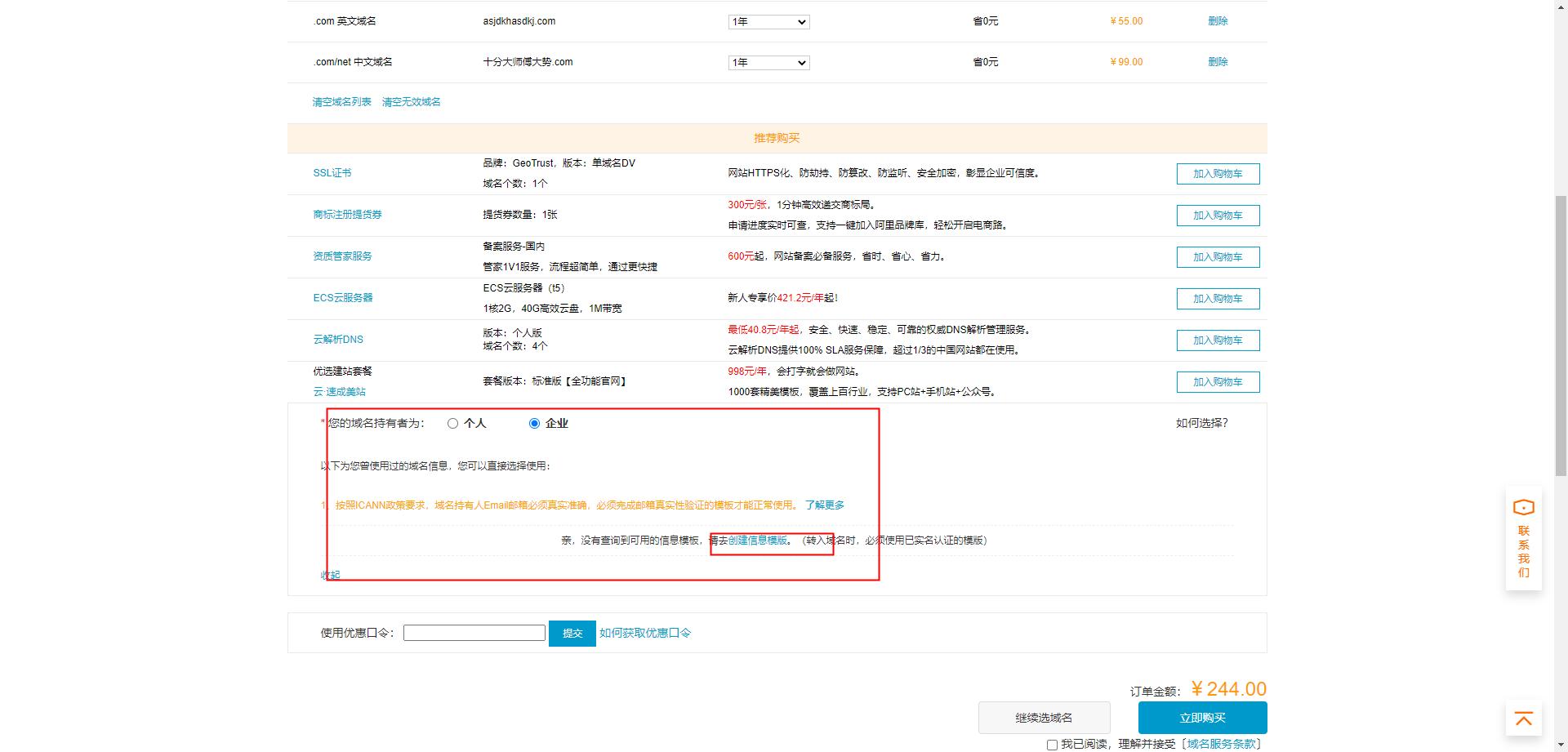 阿里云购买域名,创建信息模板